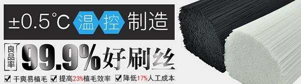 东莞塑料刷毛加工厂