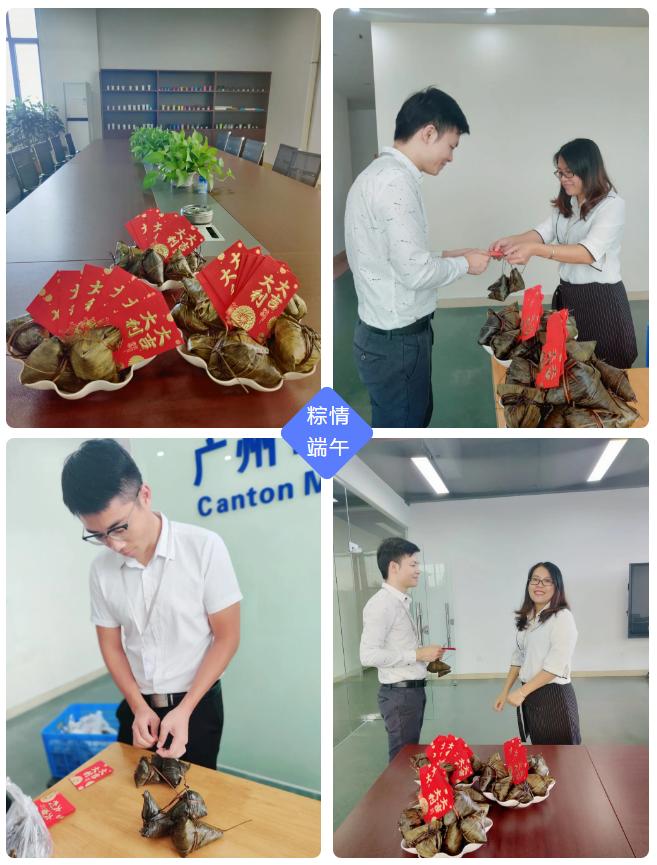 端午节领粽子